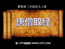《唐僧取经》PPT课件2