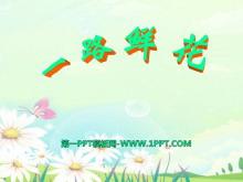 《一路鲜花》PPT课件3