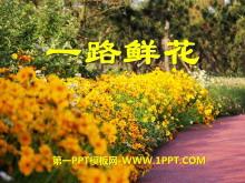 《一路鲜花》PPT课件4