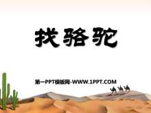 《找骆驼》PPT课件5