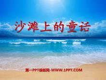 《沙滩上的童话》PPT课件5