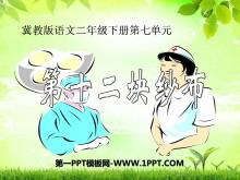 《第十二块纱布》PPT课件