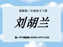 《刘胡兰》PPT课件