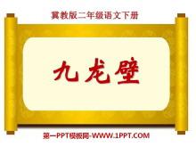 《九龙壁》PPT课件