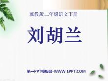 《刘胡兰》PPT课件2