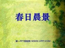 《春日晨景》PPT课件