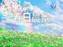 《春日晨景》PPT课件2