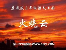 《火烧云》PPT课件5