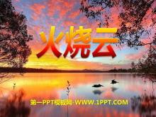 《火烧云》PPT课件6