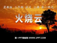 《火烧云》PPT课件7