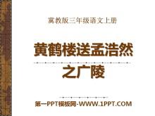 《黄鹤楼送孟浩然之广陵》PPT课件4