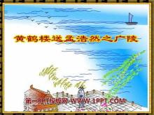 《黄鹤楼送孟浩然之广陵》PPT课件5