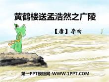 《黄鹤楼送孟浩然之广陵》PPT课件6