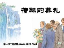 《特殊的葬礼》PPT课件4