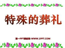《特殊的葬礼》PPT课件5