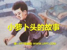 《小�}卜�^的故事》PPT�n件2