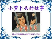 《小萝卜头的故事》PPT课件3