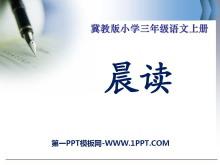 《晨读》PPT课件