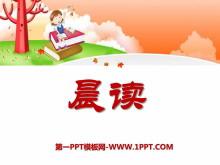《晨读》PPT课件2