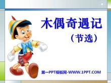 《木偶奇遇�》PPT�n件