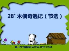 《木偶奇遇�》PPT�n件2