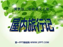 《屋�嚷眯杏�》PPT�n件