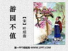 《游园不值》PPT课件7