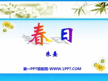 《春日》PPT课件10
