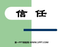 《信任》PPT课件6