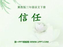 《信任》PPT课件8