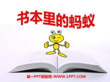 《书本里的蚂蚁》PPT课件