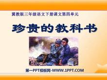 《珍贵的教科书》PPT课件3