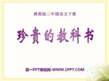 《珍贵的教科书》PPT课件4