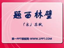 《题西林壁》PPT课件3