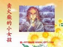 《卖火柴的小女孩》PPT课件13