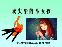 《�u火柴的小女孩》PPT�n件15