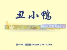 《丑小鸭》PPT课件17