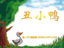 《丑小鸭》PPT课件19