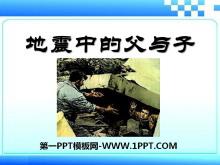 《地震中的父与子》PPT课件6