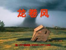 《龙卷风》PPT课件3