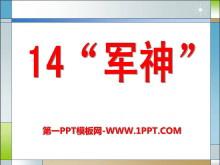 《军神》PPT课件8