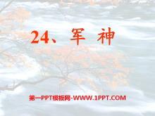 《军神》PPT课件9