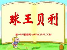 《球王贝利》PPT课件3