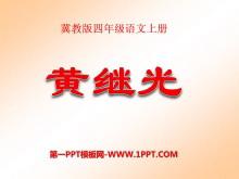 《黄继光》PPT课件3