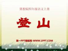 《登山》PPT�n件2