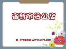 《宿新市徐公店》PPT课件7