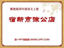 《宿新市徐公店》PPT课件8