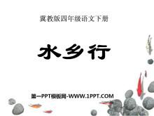 《水乡行》PPT课件4