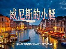 《威尼斯的小艇》PPT课件10