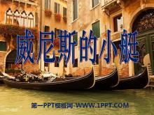 《威尼斯的小艇》PPT课件12